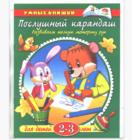 «Послушный карандаш» для детей 2-3 лет