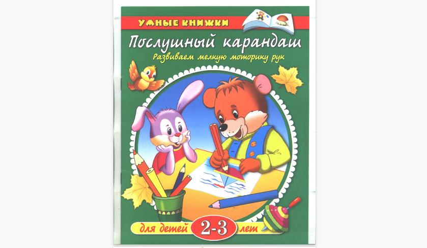 Послушный карандаш, задания для детей 2-3 лет