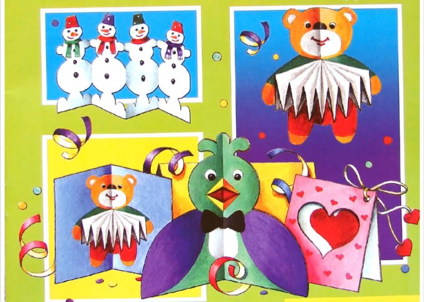 открытки с сюрпризом для детского творчества