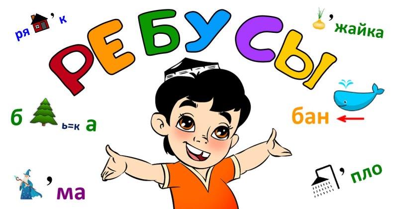 Ребусы для детей 6-7 лет