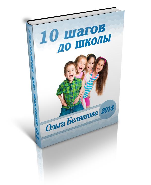 книга 10 шагов до школы