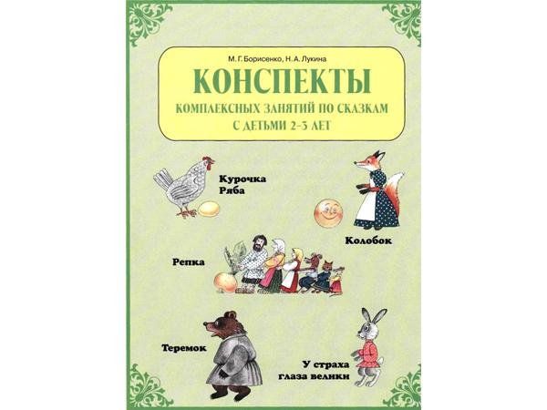 Скачать бесплатно «Конспекты комплексных занятий по сказкам с детьми 2-3 лет»