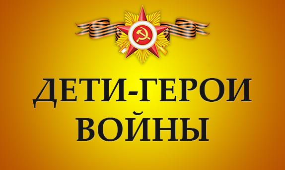 Дети-герои ВОВ. Володя Тарновский